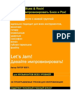 Lets Jam Blues & Rock (Russian) - Peter Vogl.pdf