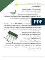 دروس دورة المهندس أحمد سمير فايد.pdf