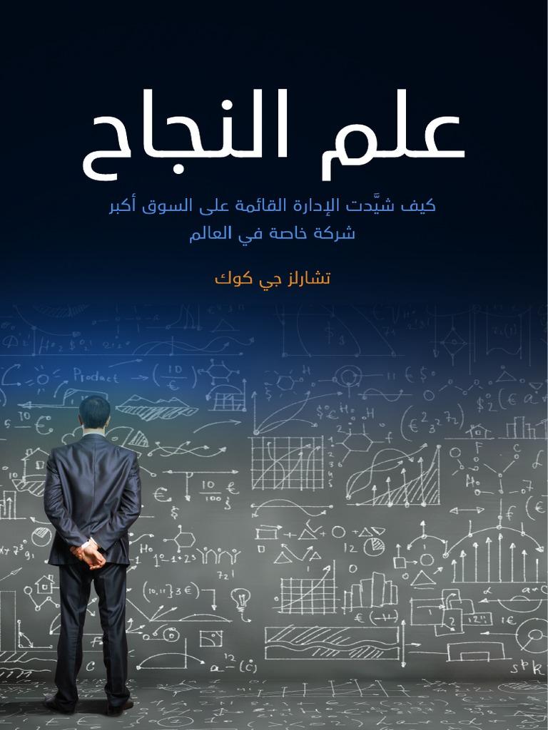 يوتوبيا pdf اليك كتابي