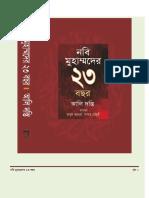নবি মুহাম্মদের ২৩ বছর - আলি দস্তি.pdf