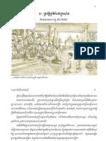 Khmer Folktales Vol. 2