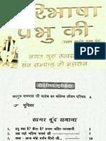 Paribhasha prabhu ki - Jagatguru sant rampal ji maharaj (www.supremegod.org)