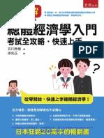 1M0F超圖解總體經濟學入門-試閱