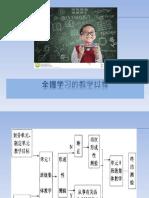 全握学习的教学过程.pptx