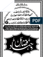 Fazail -e-Jihad