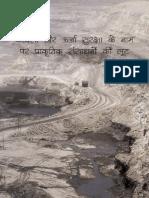 कोयला और ऊर्जा सुरक्षा के नाम पर प्राकृतिक संसाधनों की लूट