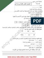 Arabic 1ap17 3trim3