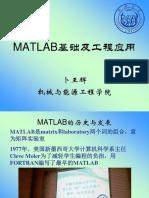 MATLAB基础及工程应用 - 20170228.pdf