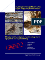 Rebar Corrosion in Concrete Structures, by Dr Chris Rodopoulos, Chapter C