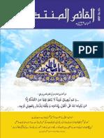 Al Qaem Al Muntazar 1439 - 2018 - Urdu