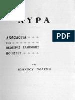 Ioannis Polemis - LYRA, Anthologia Tis Neoteras Ellinikis Poiisews