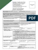 1. Application Form.pdf