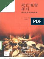 [[死亡晚餐派对:真实医学探案故事集].(美)乔纳森·埃德罗.扫描版