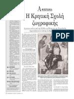 Kρητική ΣΧΟΛΗ.pdf