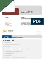 01 Intro ERP Using GBI SAP Slides v2,20ru