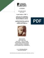 176734734-Πολιτικα-Αριστοτελης(1).pdf