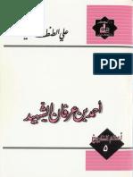أحمد بن عرفان الشهيد