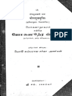 யோகஸுதாகரம் என்கிற யோகஸூத்ர வ்ருத்தி