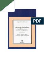 Hegel - Phenomenology of spirit.pdf