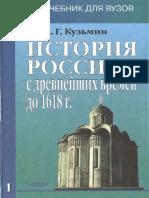 Кузьмин 1