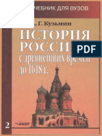 Кузьмин 2