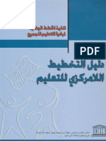 دليل التخطيط اللامركزي للتعليم