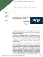 2017_sotiris_theseis_Marx_150.pdf