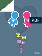 Booklet Homo Care3