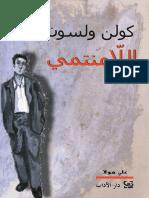 اللامنتمي - كولن ولسون.pdf