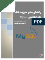 آموزش مای اسکیوال Mysql و Phpmyadmin