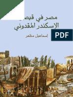 مصر في قيصرية