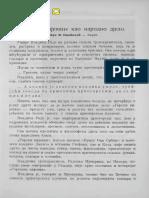 Pavicevic-Gorski vijenac kao narodno delo