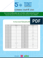 Answer TEDET 2560 Grade 9 Science
