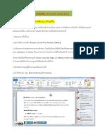 เทคนิคการใช้word2010.pdf