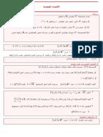 5 الأعداد العقدية.pdf