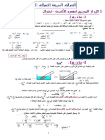 Leçon N°2 Transformations rapides et transformations lentes.pdf