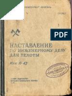 1943inzhdelpehproekt