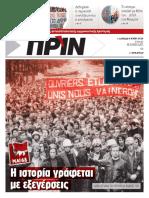 Εφημερίδα ΠΡΙΝ, 6.5.2018 | αρ. φύλλου 1377