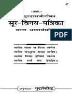 61 Sura Vinaya Patrika