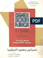 Israel and South Africa in Arabic