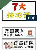 7大好习惯.doc