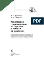 Pakhomov B. S.   Shevchenko AA          resistencia  química de materiales y protección contra la corrosión.pdf