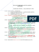 107學年度PTC實習學生遴選辦法(Final).doc