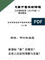 01【更新】王安国 高中课标整体解读18年春(1)
