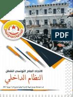 النظام الداخلي للإتحاد العام التونسي للشغل 2017
