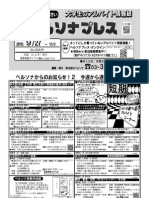 週刊ペルソナプレス 2010年9/27号