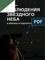 Важоров Наблюдения Звездного Неба в Бинокль и Подзорную Трубу
