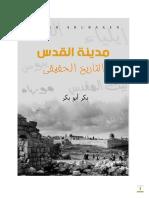 القدس 2018 التاريخ الحقيقي والتهويد بكر أبوبكر
