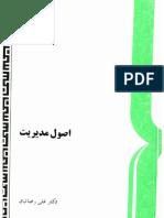 اصول مدیریت.pdf