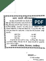 Dhanvantari-Bhag-20.pdf